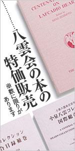 八雲会の本の特別価格販売