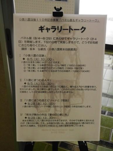 パネル展「小泉八雲の足跡」ギャラリートークの予告