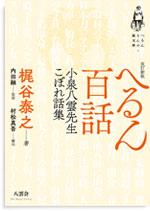 改訂新版 へるん百話:小泉八雲先生こぼれ話集(へるんさんの旅文庫 3)
