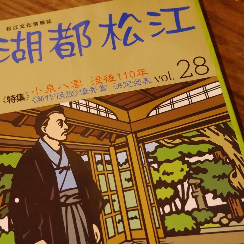 『湖都松江』第28号