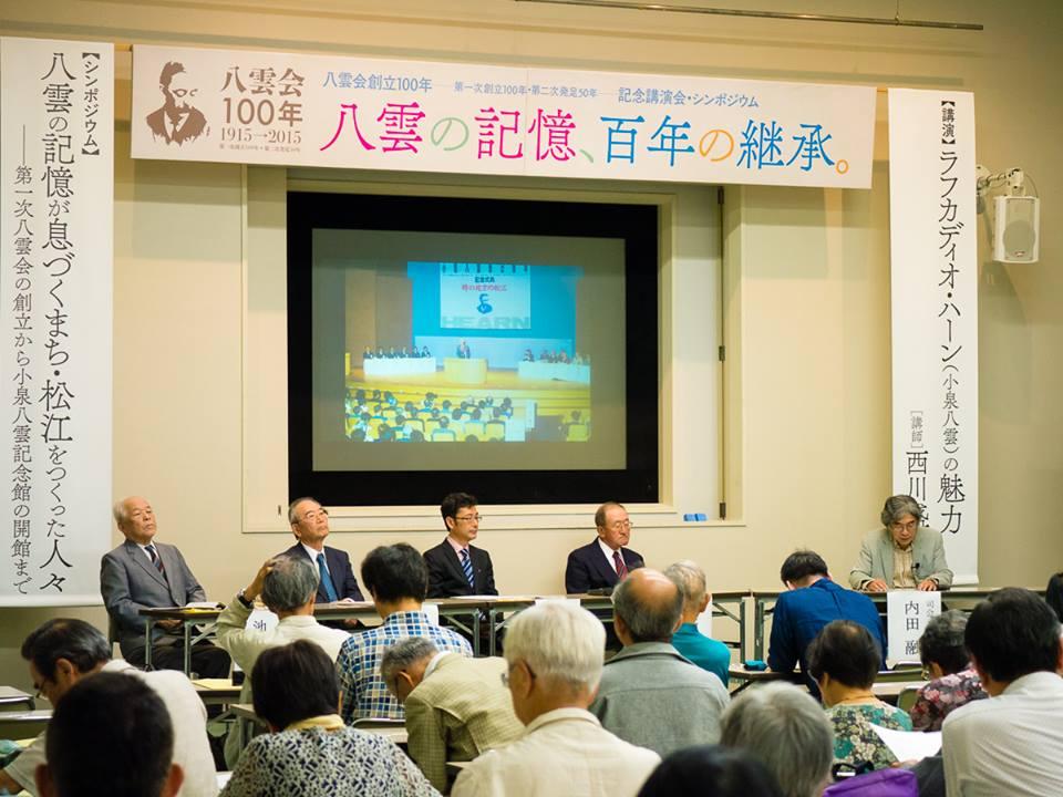 八雲会創立100年記念講演会・シンポジウム「八雲の記憶、百年の継承。」