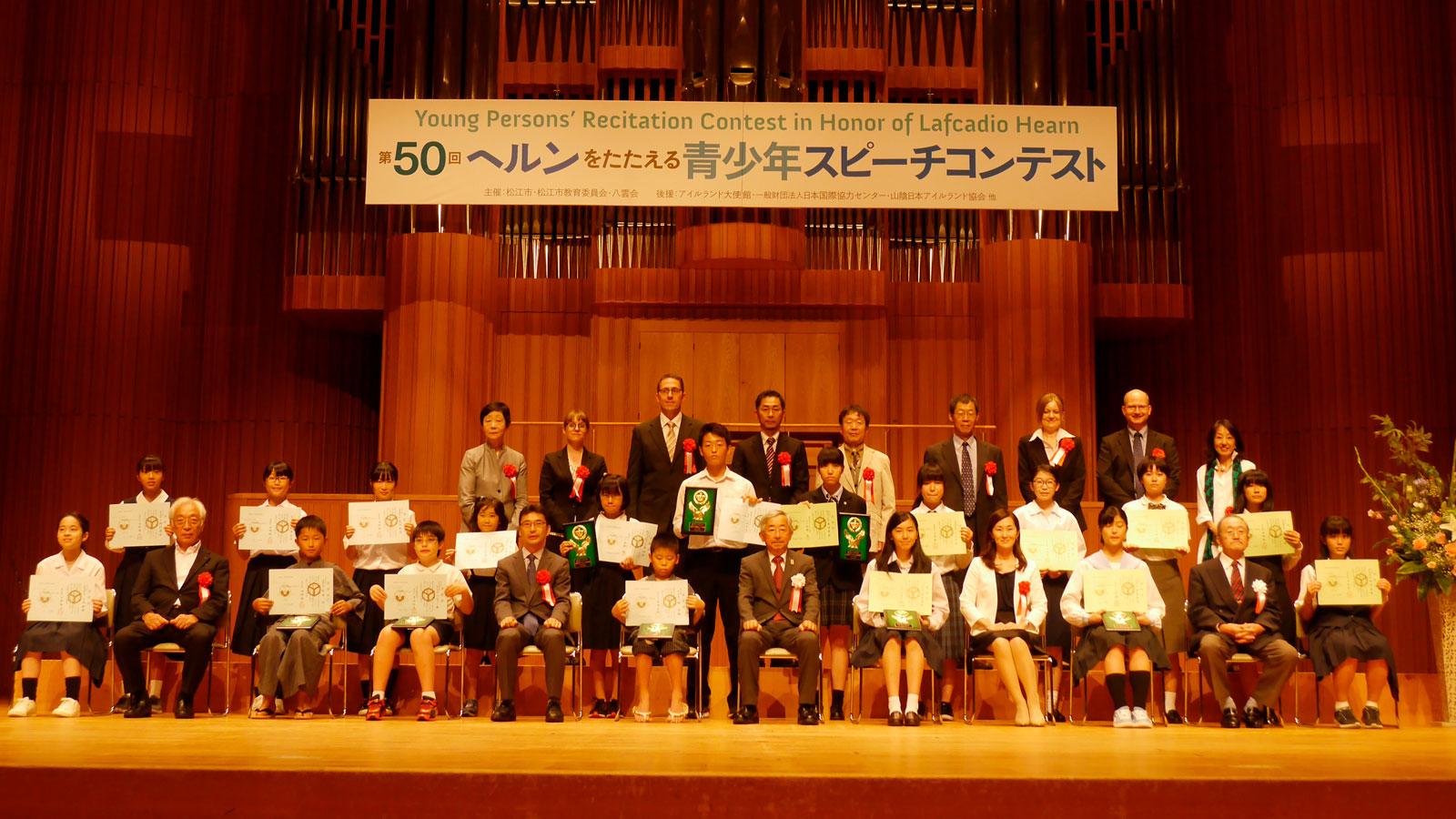 第50回ヘルンをたたえる青少年スピーチコンテスト入賞者の記念撮影