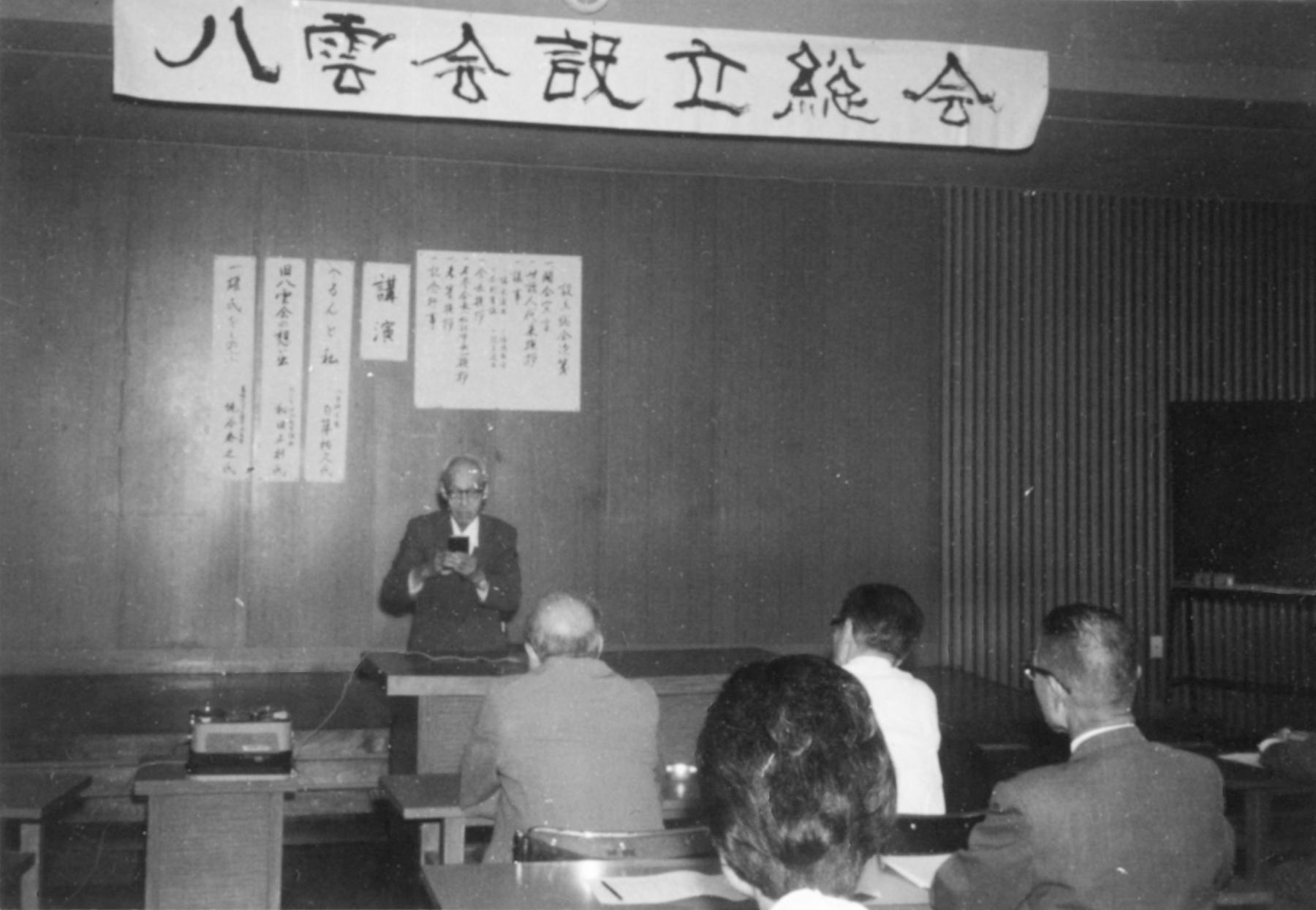 第二次八雲会設立総会(1965年6月27日、島根県労働会館)