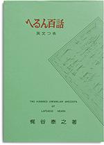へるん百話—小泉八雲先生こぼれ話集