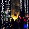 松江ゴーストツアー:闇夜……小泉八雲(ラフカディオ・ハーン)が再話した「怪談」ゆかりの地を訪ねて