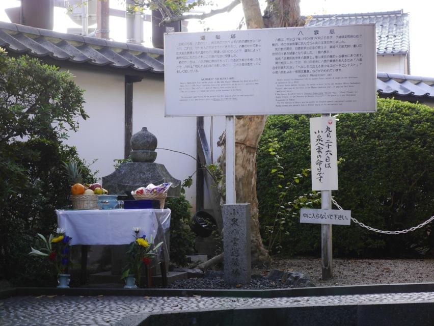 ハーンの命日の前後、祭壇が設けられた小泉八雲記念館の遺髪塔。
