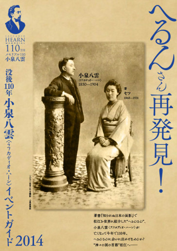 没後110年小泉八雲イベントガイド