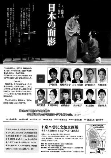 舞台「日本の面影」松江公演(6/28)のチラシ