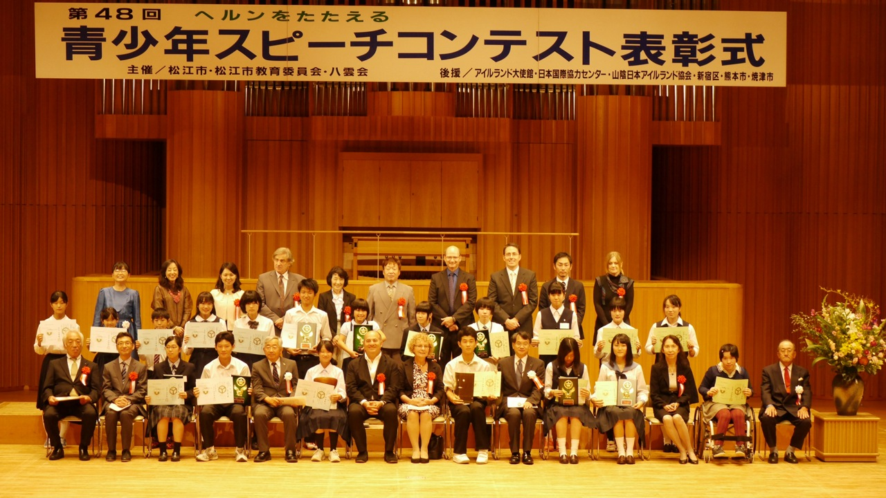 第48回ヘルンをたたえる青少年スピーチコンテスト受賞者の記念撮影