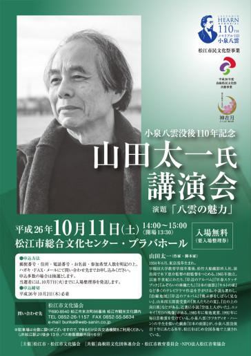 山田太一氏講演会「八雲の魅力」