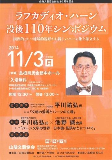 20141103symposium
