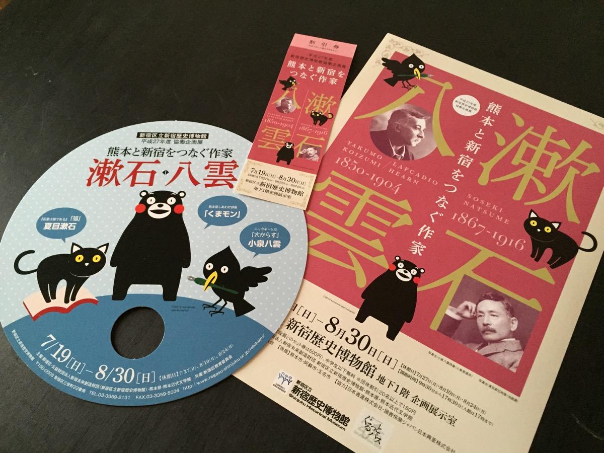 「漱石と八雲」展のチラシ、割引券、うちわ
