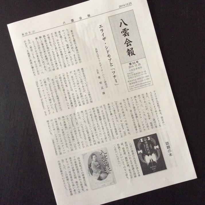 「八雲会報」第55号