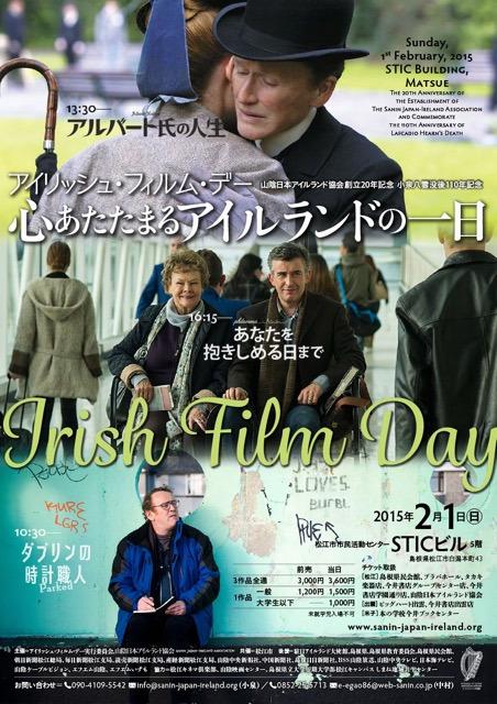 アイリッシュ・フィルム・デー:心あたたまるアイルランドの一日