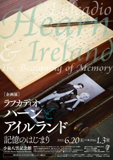 「ラフカディオ・ハーンとアイルランド:記憶のはじまり」ポスター