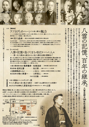 八雲会創立100年記念講演会・シンポジウム「八雲の記憶、百年の継承。」チラシ