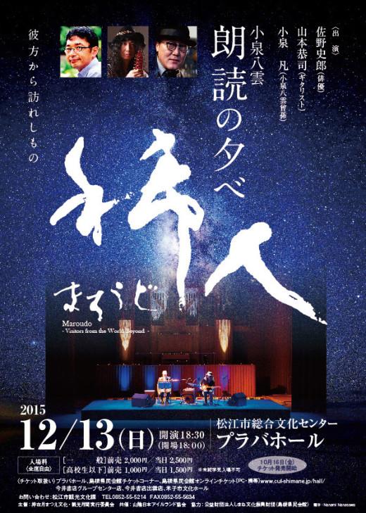 小泉八雲・朗読の夕べ「稀人(まろうど)—彼方より訪れしもの」松江公演のチラシ