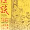 怪談:再話文学の永遠性(小泉八雲記念館リニューアルオープン記念・小泉八雲帰化120年記念企画展)