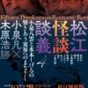 松江怪喜宴3:「怪談のふるさと松江」でKWAIDAN世界への扉が開く!(松江怪談談義4 & 怪し会 八雲)