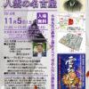 講演とプレゼンテーション「名古屋の八雲 八雲の名古屋」