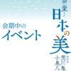 小泉八雲記念館企画展「八雲が愛した日本の美」会期中のイベント