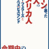 小泉八雲記念館企画展「ハーンを慕った二人のアメリカ人」会期中のイベント