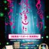 松江・境港・三次3館周遊パスポート「もののけ怪道にあそぶ。」