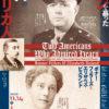 焼津小泉八雲記念館第25回企画展示会「ハーンを慕った二人のアメリカ人:ボナー・フェラーズとエリザベス・ビスランド」