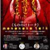 松江・境港・三次3館連携企画 妖怪トーク「もののけ怪道にあそぶ。」