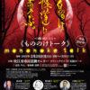 松江・境港・三次3館連携企画 もののけトーク「もののけ怪道にあそぶ。」