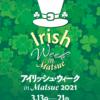 アイリッシュ・ウィーク in Matsue 2021