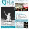 小泉八雲記念館の夏休みこども(親子)企画