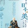 八雲が愛した日本の美:彫刻家 荒川亀斎と小泉八雲