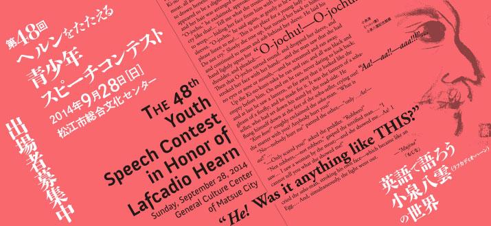第48回ヘルンをたたえる青少年スピーチコンテスト 募集のご案内