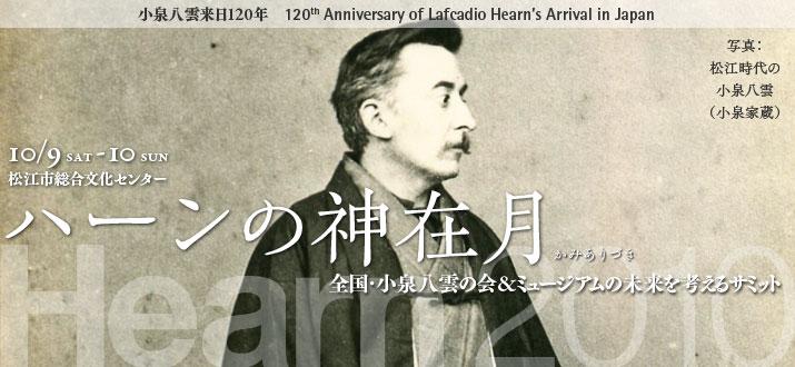 サミット:ハーンの神在月 (Hearn Summit in Matsue)