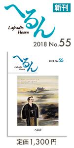八雲会誌『へるん』第55号 頒価1,300円