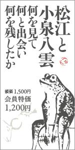 『松江と小泉八雲:何を見て