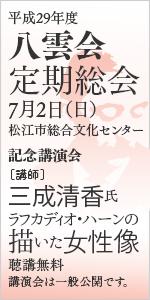 平成29年度八雲会定期総会 7月2日(日)松江市総合文化センター