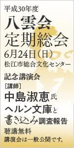 平成30年度八雲会定期総会