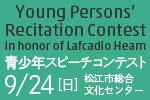 第51回ヘルンをたたえる青少年スピーチコンテスト 9月24日(日)松江市総合文化センター