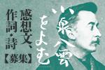 平成28年度「小泉八雲をよむ」感想文、作詞・詩 募集中