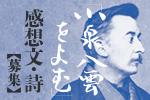 平成29年度「小泉八雲をよむ」感想文・詩