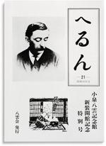 へるん 第21号 小泉八雲記念館新装開館記念特別号