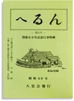 へるん 第22号 没後80年記念行事特輯