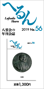 八雲会誌『へるん』第56号 頒価1,300円