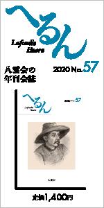八雲会誌『へるん』第57号 頒価1,400円