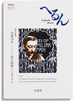 へるん 特別号 (報告集)没後100年—ハーン松江国際シンポジウム