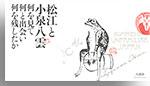 松江と小泉八雲:何を見て 何と出会い 何を残したか
