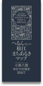 へるんさんの松江まちあるきマップ:小泉八雲(ラフカディオ・ハーン)ゆかりの地を訪ねて(改訂版)