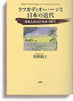 ラフカディオ・ハーンと日本の近代:日本人の〈心〉をみつめて